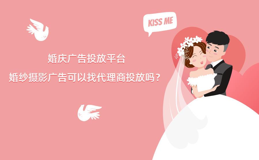 婚庆广告投放