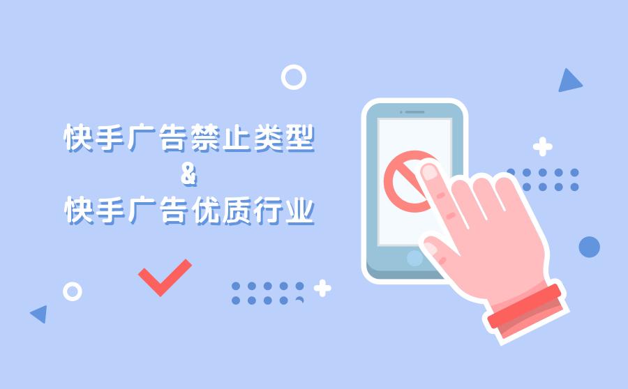 快手广告禁止投放行业