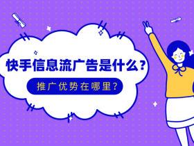 快手信息流广告是什么?推广优势在哪里?