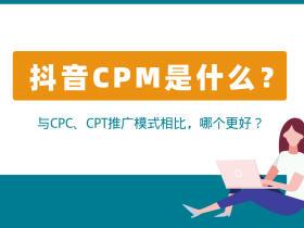 抖音CPM是什么?与CPC、CPT推广模式相比,哪个更好?