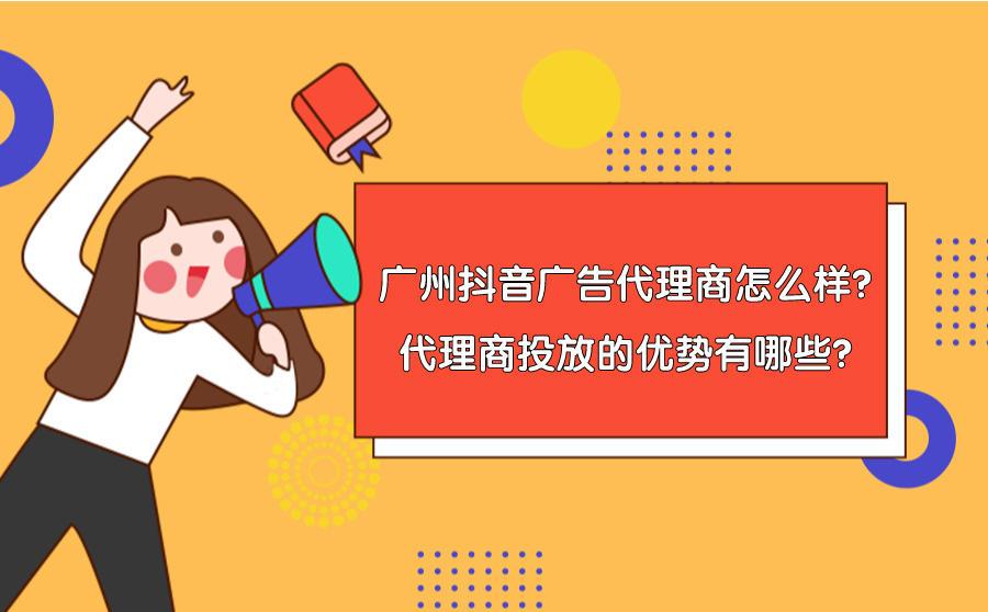 广州抖音广告代理商