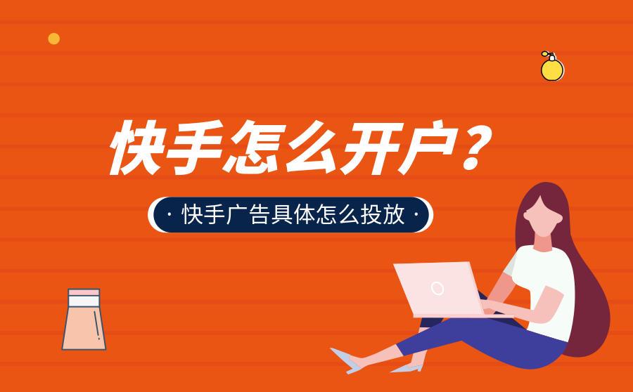 快手怎么开户?快手广告具体怎么投放?,广西红客