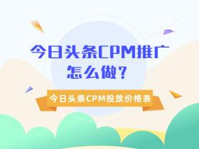 今日头条CPM推广怎么做?今日头条CPM投放价格表