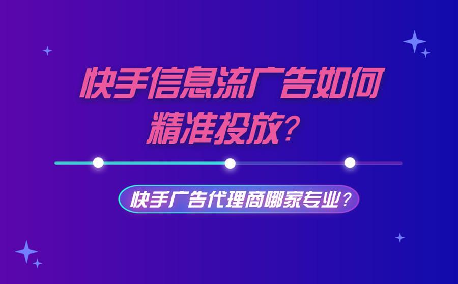 快手信息流广告如果何精准投放?快手广告署理商哪家专业?,广西红客