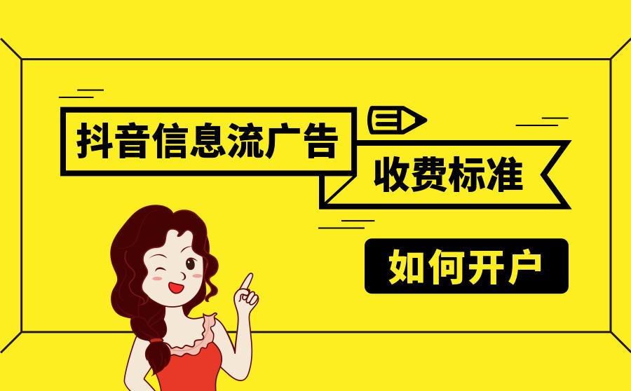 抖音信息流广告