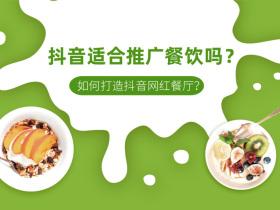 抖音适合推广餐饮吗?如何打造抖音网红餐厅?