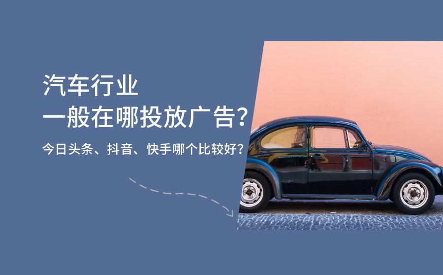 汽车行业广告投放