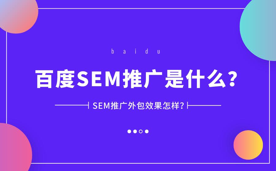 百度SEM推广是什么?SEM推广外包效果怎样?,广西红客