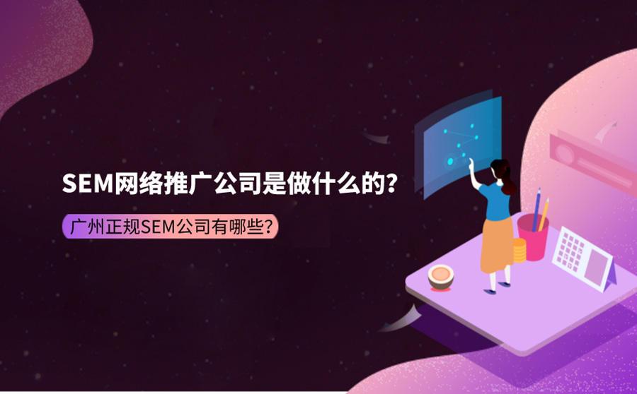 SEM网络推广公司是做什么的?广州正规SEM公司有哪些?,广西红客