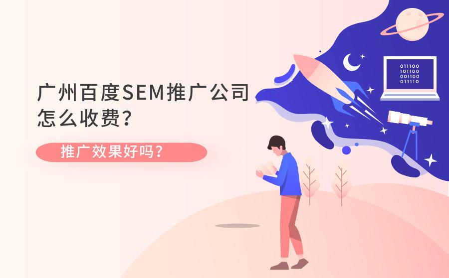 广州百度SEM推广公司