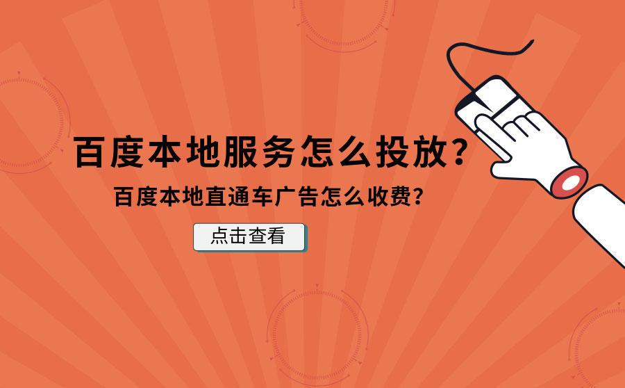 百度本地服务怎么投放?百度本地直通车广告怎么收费?,广西红客