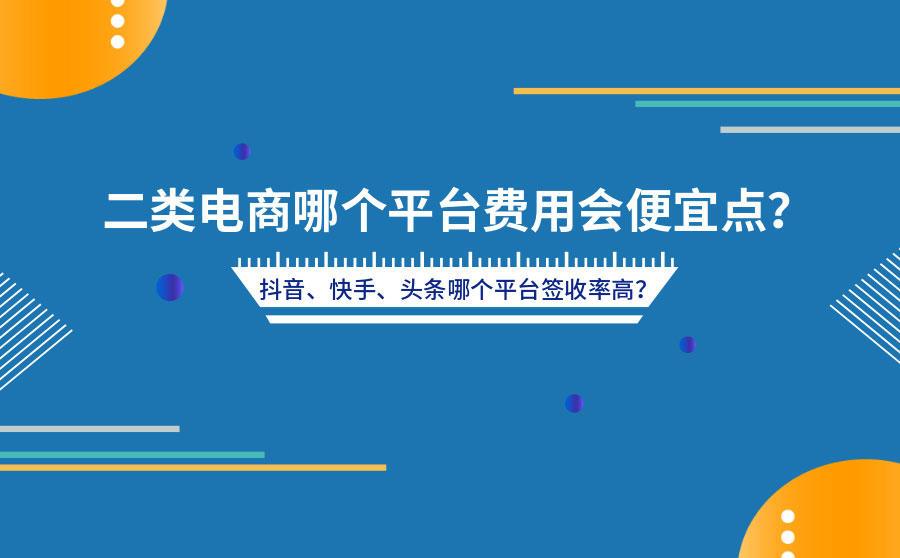 二类电商三大平台推广
