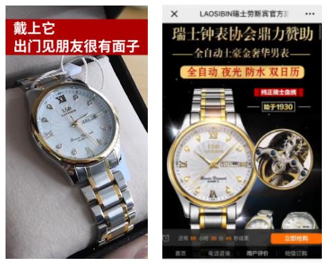 快手手表广告投放