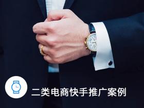 手表订单成本仅30元,快手如何打造高ROI的电商广告?