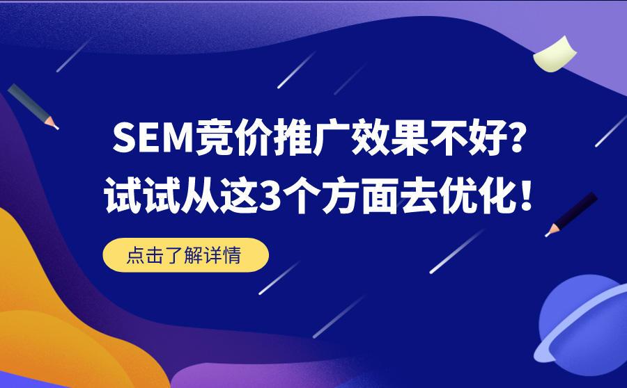 SEM竞价广告推广效果