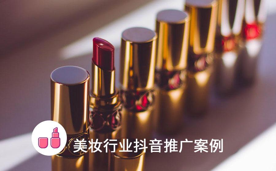 抖音化妆品推广
