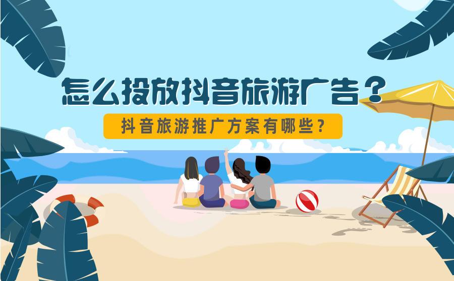 抖音旅游广告
