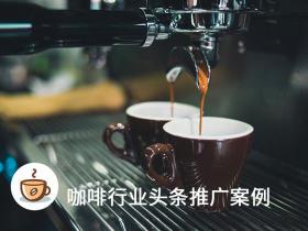 頭條咖啡館招商加盟客資成本從284降至120元,只因用了這些小技巧