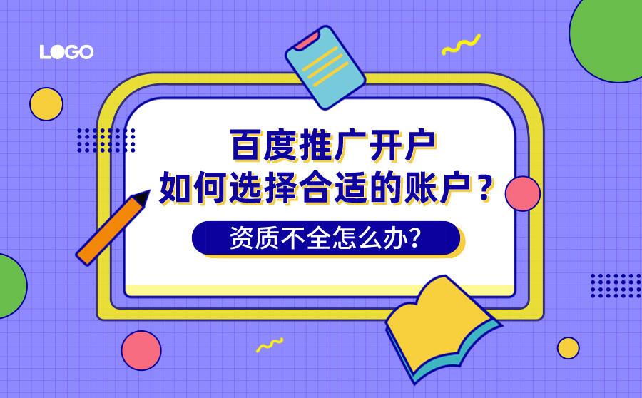 百度推广开户如何选择合适的账户?资质不全怎么办?,广西红客