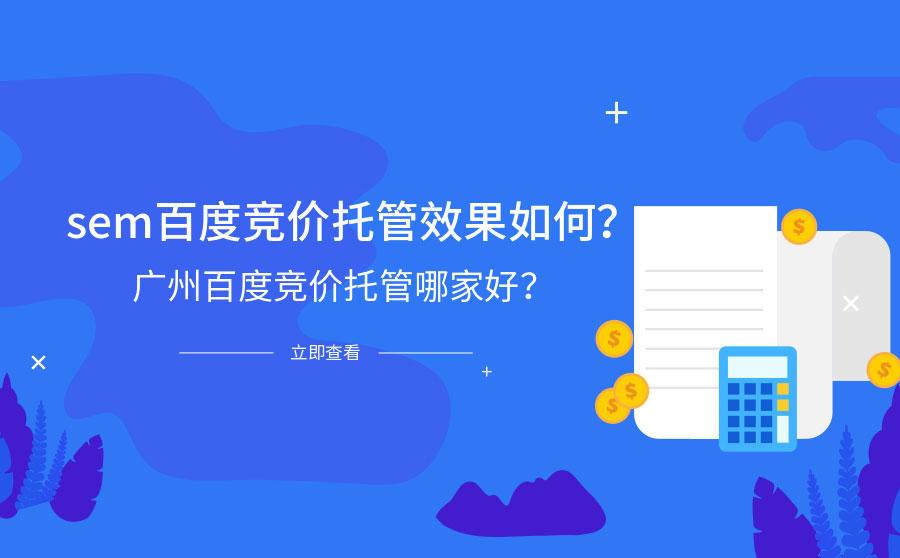 互联网广告-SEM百度竞价托管效果如何?广州百度竞价托管哪,优量传媒