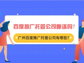 百度推广托管公司靠谱吗?广州百度推广托管公司有哪些?