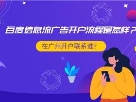 百度信息流广告开户流程是怎样?在广州开户联系谁?