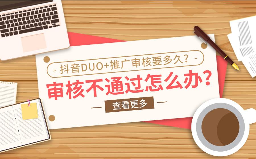 抖音DUO+推广审核