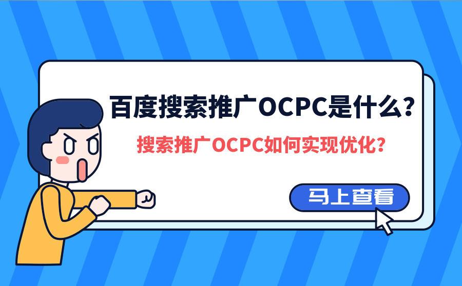 百度搜索推广OCPC