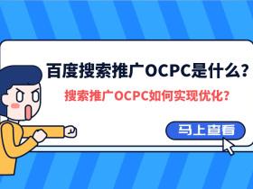百度搜索推广OCPC是什么?搜索推广OCPC如何实现优化?