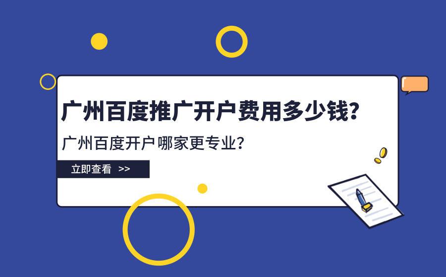 广州百度推广开户