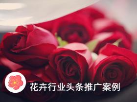頭條花藝培訓推廣巧妙獲客,單日訂單量突破400+