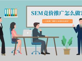 SEM竞价推广怎么做?百度推广哪种方法效果比较好?