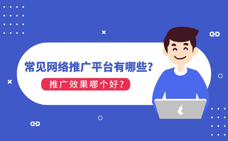 网络推广平台