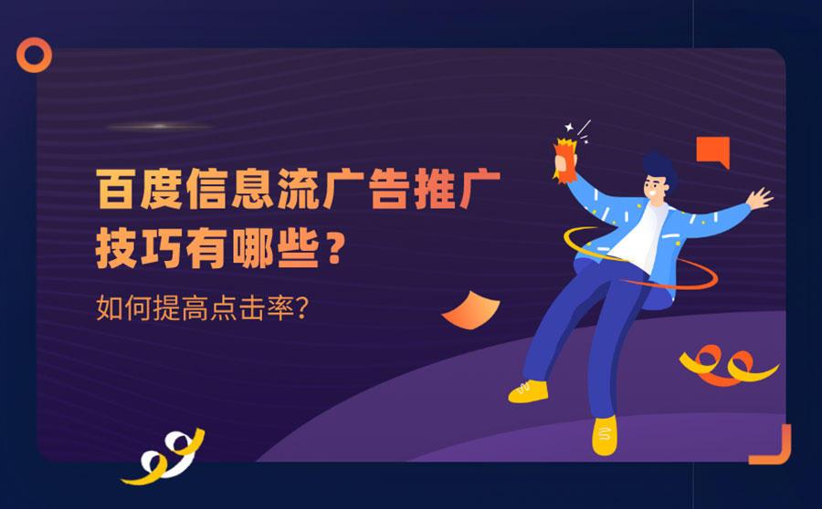 百度信息流广告推广技巧有哪些?如何提高点击率?,广西红客