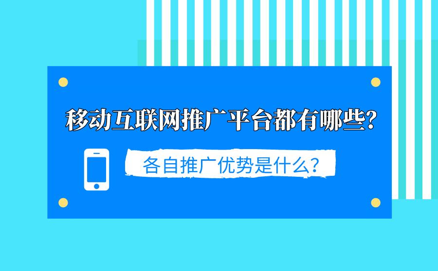 移动互联网推广平台