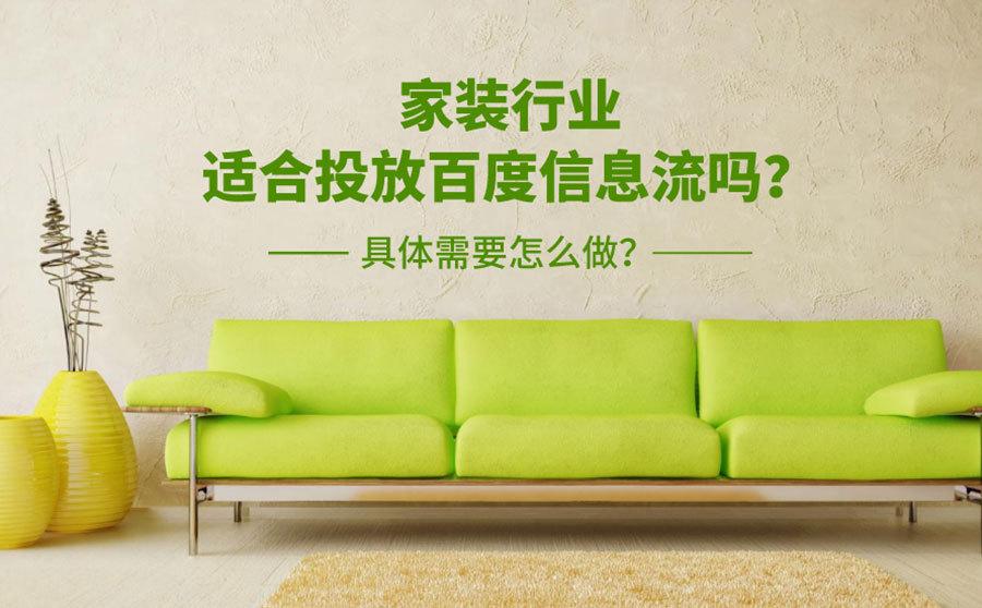 家装行业适合投放百度信息流