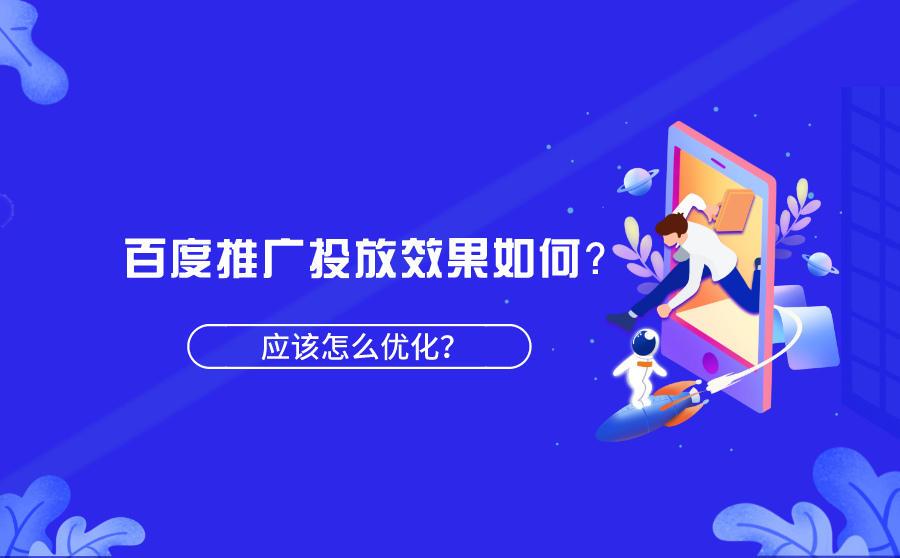 百度推广投放结果如果何?应该怎么优化?,广西红客