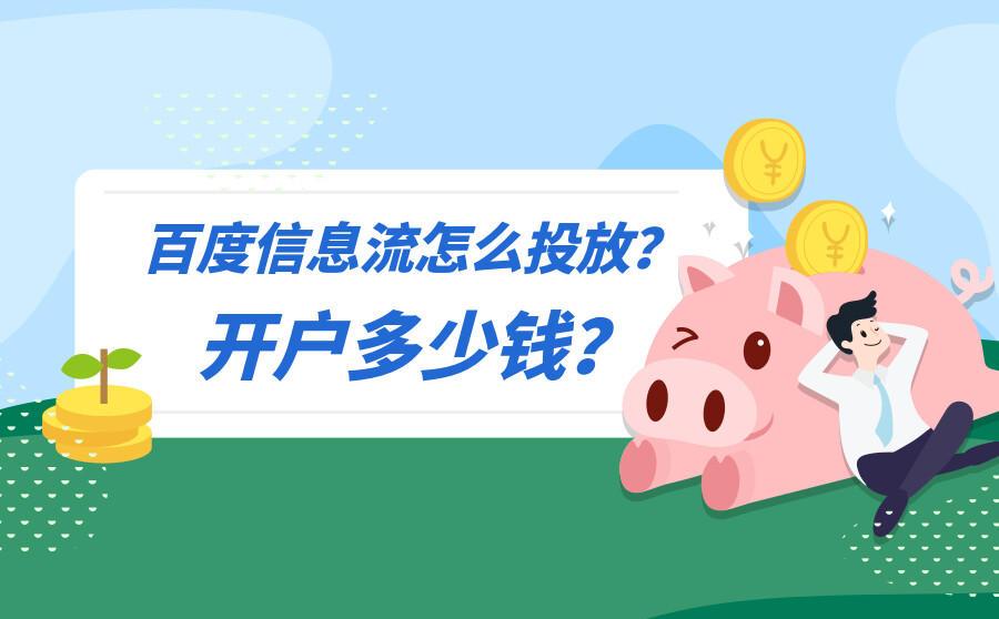 百度信息流怎么投放?开户多少钱?,广西红客