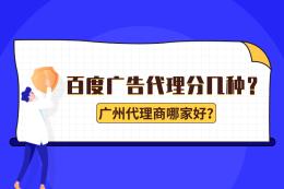 百度广告代理分几种?广州百度广告代理商哪家好?