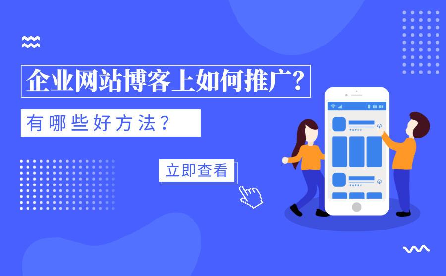企业博客网站上如何推广?有哪些好方法?,广西红客