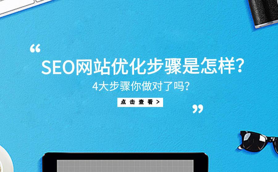 SEO网站优化步骤是怎样?4大步骤你做对了吗?,广西红客