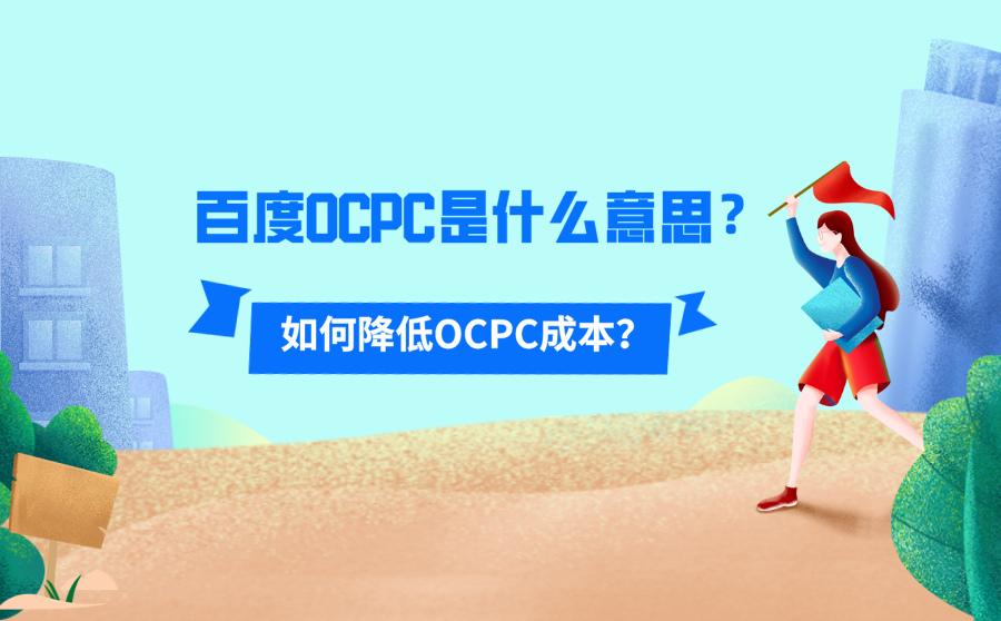 百度OCPC