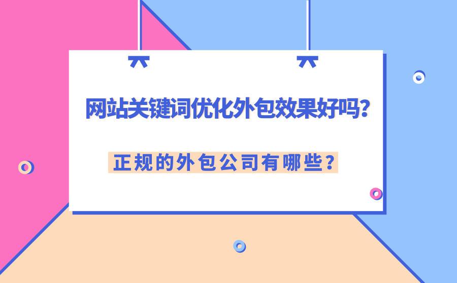 网站关键词优化外包效果好吗?正规的外包公司有哪些?,广西红客