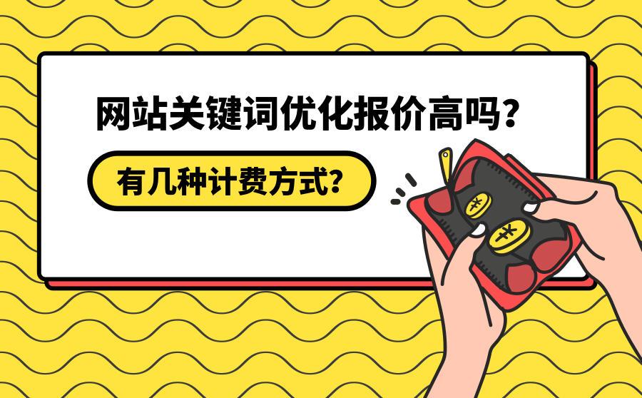 网站关键词优化报价高吗?有几种计费方式?,广西红客