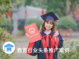 单条广告日访问量1w+,留学服务引爆头条推广