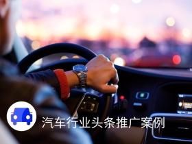 汽车行业CTR高达13.4%,今日头条巧用竞对分析高效优化!