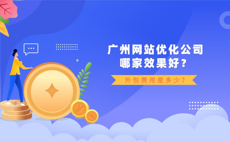 廣州網站優化公司