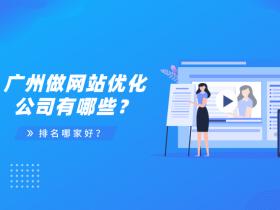 广州做网站优化的公司有哪些?排名哪家好?