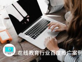 百度小程序多维度流量拓展,在线教育点击价格下降37%