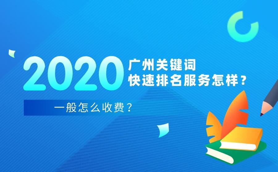 2020广州关键词快速排名服务怎样?一般怎么费用?,广西红客